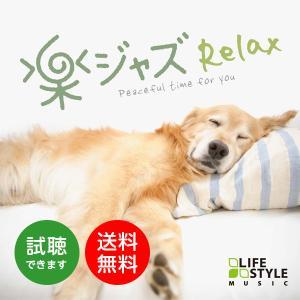 (試聴できます)楽ジャズ〜リラックス JAZZ ヒーリング CD 音楽 癒し ヒーリングミュージック 不眠 ヒーリング|healingplaza