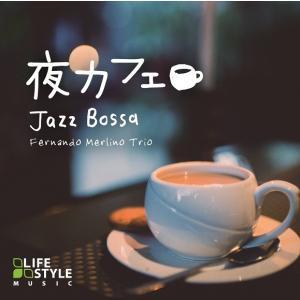 夜カフェ〜ジャズボッサ/フェルナンド・メルリーノ・トリオ ヒーリング CD 音楽 癒し ヒーリングミュージック 不眠 ヒーリング|healingplaza