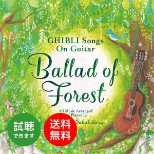 (試聴できます)森のバラッド〜ジブリソング・オン・ギター オルゴール CD 不眠 ヒーリング|healingplaza
