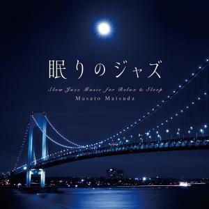 【無料試聴OK】眠りのジャズ  CD 音楽 癒し ヒーリングミュージック 不眠 JAZZ