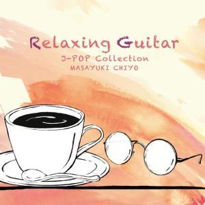 リラクシング・ギター〜J-POPコレクション(試聴できます) 癒し 音楽 ヒーリングミュージック リラックス 送料無料|healingplaza
