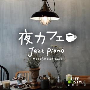 夜カフェ〜ジャズ・ピアノ   ヒーリング CD 音楽 癒し リラックス 不眠 ジャズ ギフト プレゼント BGM (試聴可)送料無料
