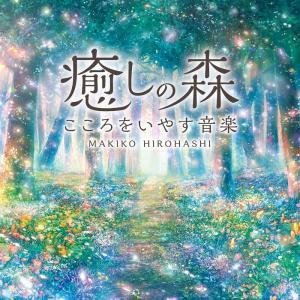癒し ヒーリング CD BGM 癒しの森〜こころをいやす音楽 広橋 真紀子 音楽 リラックス ピアノ...