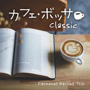 カフェ・ボッサ〜クラシック ヒーリング CD BGM 音楽 癒し ピアノ 睡眠 眠り カフェ ミュー...