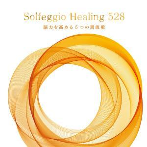 ソルフェジオ・ヒーリング528〜脳力を高める5つの周波数 ヒーリング CD 音楽 癒し 528hz|healingplaza