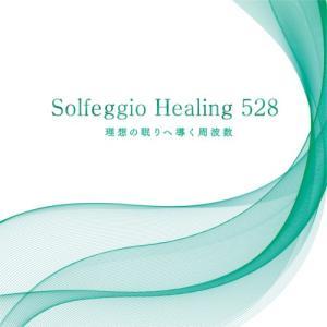 ソルフェジオ・ヒーリング 528〜理想の眠りへ導く周波数 ヒーリング CD 音楽 癒し ミュージック 不眠 ソルフェジオ周波数 528hz|healingplaza