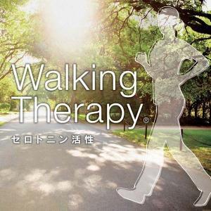ウォーキング・セラピー セロトニン活性ヒーリング CD 音楽 癒し ヒーリングミュージック 不眠 ヒーリング|healingplaza