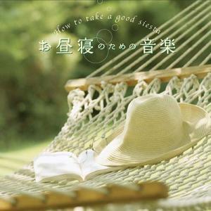 お昼寝のための音楽ヒーリング CD 音楽 癒し ヒーリングミュージック 不眠 ヒーリング|healingplaza