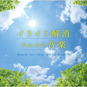 【試聴できます】イライラ解消のための音楽 ヒーリングCD 音楽 癒し ヒーリングミュージック ストレス解消|healingplaza