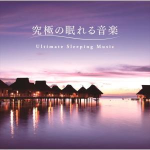究極の眠れる音楽  ヒーリングCD 癒し 医学博士監修 音楽 ミュージック 不眠 BGM 癒し リラックス 送料無料 (試聴できます)