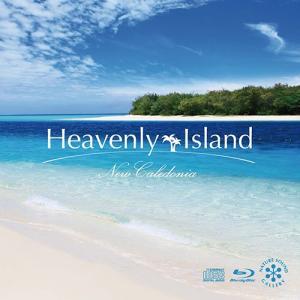 ヘブンリー・アイランド ニューカレドニア[CD+Blu-ray]ヒーリング CD 音楽 癒し ヒーリングミュージック 不眠 ヒーリング|healingplaza