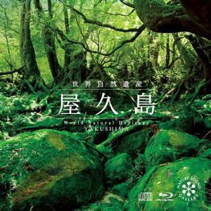 屋久島 [CD+Blu-ray]ヒーリング CD 音楽 癒し ヒーリングミュージック 不眠 ヒーリング|healingplaza
