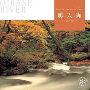 奥入瀬の清流ヒーリング CD 音楽 癒し ヒーリングミュージック 不眠 ヒーリング|healingplaza