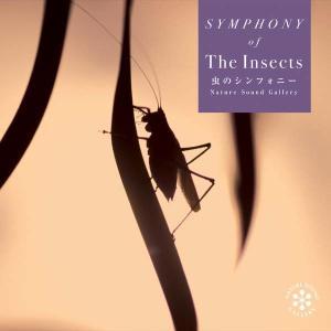 虫のシンフォニーヒーリング CD 音楽 癒し ヒーリングミュージック 不眠 ヒーリング|healingplaza
