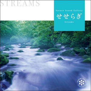 せせらぎヒーリング CD 音楽 癒し ヒーリングミュージック 不眠 ヒーリング|healingplaza