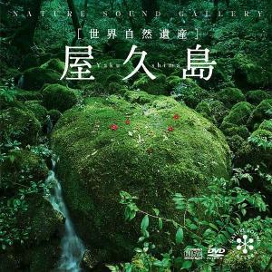 屋久島ヒーリング CD 音楽 癒し ヒーリングミュージック 不眠 ヒーリング