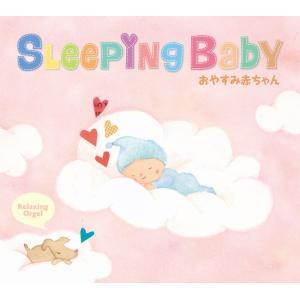 スリーピング・ベイビー おやすみ赤ちゃんヒーリング CD 音楽 癒し 胎教cd 赤ちゃん 寝かしつけ グッズ ヒーリングミュージック 不眠 ヒーリング|healingplaza