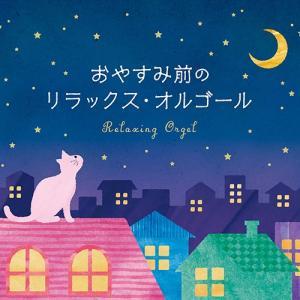 おやすみ前のリラックス・オルゴール オルゴール CD 不眠 ヒーリング