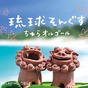 (試聴できます)琉球そんぐす ちゅらオルゴール オルゴール CD 不眠 ヒーリング|healingplaza