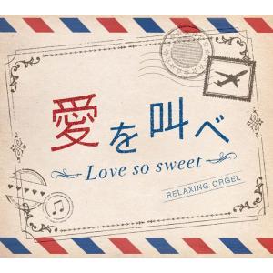 (試聴できます)愛を叫べ・Love so sweet オルゴール CD 不眠 ヒーリング 癒し|healingplaza