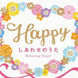 Happy〜しあわせのうた ヒーリング CD 音楽 癒し ヒーリングミュージック 不眠 リラックス オルゴール J-POP