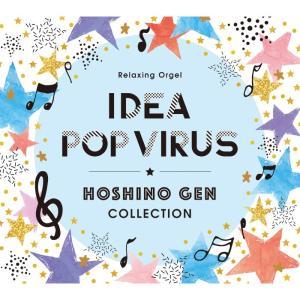 α波オルゴール アイデア・Pop Virus〜星野 源コレクション  ヒーリング CD 音楽 癒し ...