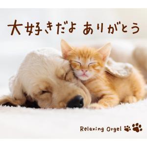 癒し グッズ ヒーリング CD BGM 大好きだよ ありがとう オルゴール リラックス ミュージック...
