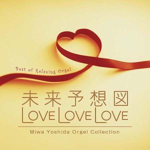 未来予想図・LOVE LOVE LOVE 吉田美和オルゴール...