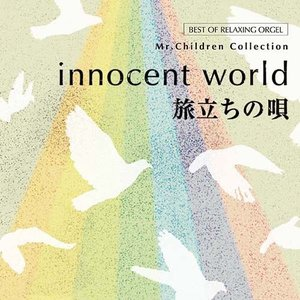 innocent world ・旅立ちの唄 Mr.Child...