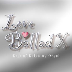 ラブ・バラード10 α波オルゴール・ベスト・オブ・ベスト【2枚組CD】 オルゴール CD 不眠 ヒーリング