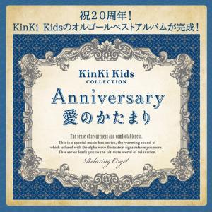 Anniversary/愛のかたまり〜KinK...の詳細画像1