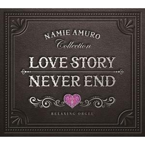 Love Story・NEVER END〜安室奈美恵コレクション α波オルゴール【2枚組】 オルゴール CD 不眠 ヒーリング
