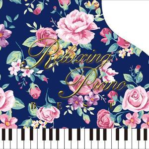 (試聴できます)リラクシング・ピアノ ベストヒーリング CD 音楽 癒し ヒーリングミュージック 不眠 ヒーリング|healingplaza