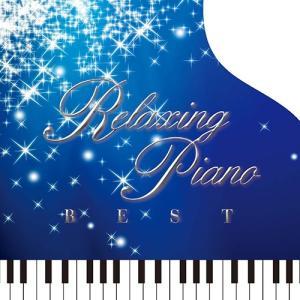 (試聴できます)リラクシング・ピアノ ベスト ディズニー・コレクションヒーリング CD 音楽 癒し ヒーリングミュージック 不眠 ヒーリング|healingplaza