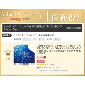 (試聴できます)リラクシング・ピアノ ベスト ...の詳細画像1
