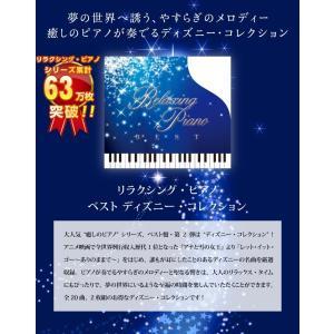 (試聴できます)リラクシング・ピアノ ベスト ...の詳細画像2
