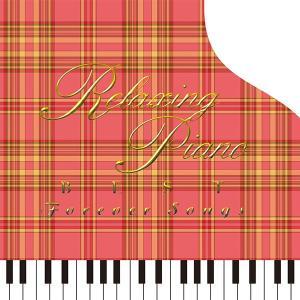 (試聴できます)リラクシング・ピアノ〜ベスト フォーエバー・ソングスヒーリング CD 音楽 癒し ヒーリングミュージック 不眠 ヒーリング|healingplaza