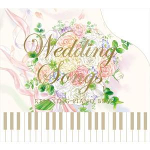 リラクシング・ピアノ・ベスト〜ウェディング・ソングス  ヒーリング CD 音楽 癒し ミュージック 不眠 結婚式 J-POP(試聴できます)送料無料|healingplaza