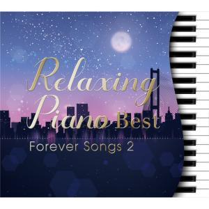 リラクシング・ピアノ〜ベスト フォーエバー・ソングス2(試聴可)リラックス ヒーリング ミュージック...