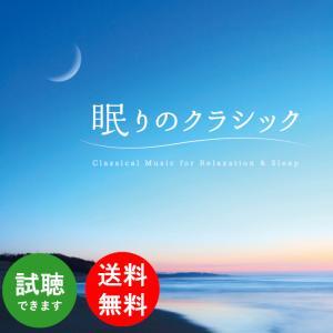 眠りのクラシック ヒーリング CD BGM 音楽 癒し 名曲 自然音 ピアノ クラシック 眠り 不眠...