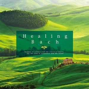 ヒーリング・バッハヒーリング CD 音楽 癒し ヒーリングミュージック 不眠 ヒーリング|healingplaza