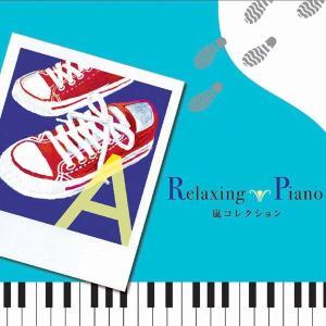 """大好評シリーズ""""リラクシング・ピアノ""""に嵐コレクションが登場。数あるヒット曲より選りすぐった収録曲は..."""