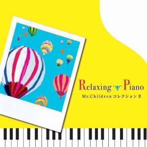 リラクシング・ピアノ Mr.Children コレクション2ヒーリング CD 音楽 癒し ヒーリングミュージック 不眠 ヒーリング|healingplaza