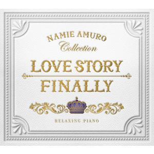 【試聴できます】リラクシング・ピアノ〜Love Story・Finally/安室奈美恵コレクション 癒し ヒーリングミュージック 不眠 ヒーリング ギフト プレゼント