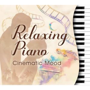 リラクシング・ピアノ〜シネマティック・ムード CD BGM ヒーリング 音楽 癒し ミュージック 映画 80年 90年 ギフト リラックス 癒しグッズ (試聴可)送料無料|healingplaza