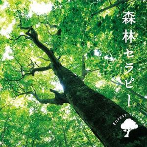 森林セラピーヒーリング CD 音楽 癒し ヒーリングミュージック 不眠 ヒーリング|healingplaza