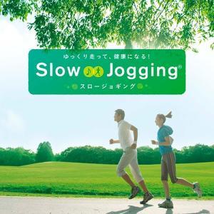 ゆっくり走って、健康になる!スロージョギングヒーリング CD 音楽 癒し ヒーリングミュージック 不眠 ヒーリング|healingplaza
