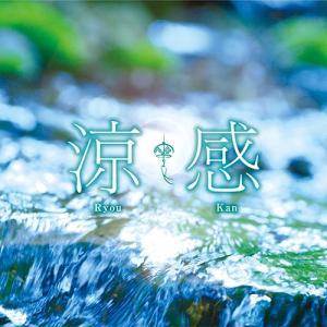 涼感 ヒーリング CD 音楽 癒し ヒーリングミュージック 不眠 ヒーリング