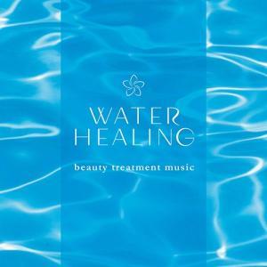 ウォーター・ヒーリング ビューティー・トリートメント・ミュージックヒーリング CD 音楽 癒し ヒーリングミュージック 不眠 ヒーリング|healingplaza