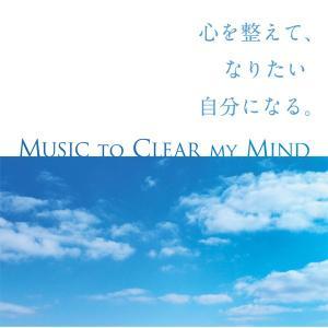 心を整えて、なりたい自分になる。  CD 音楽 癒し ヒーリングミュージック 不眠 ヒーリング|healingplaza